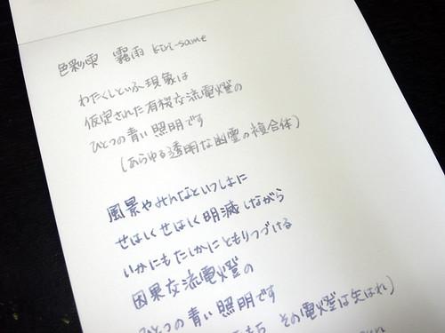 PILOT iroshizuku kiri-same & fuyu-syogun
