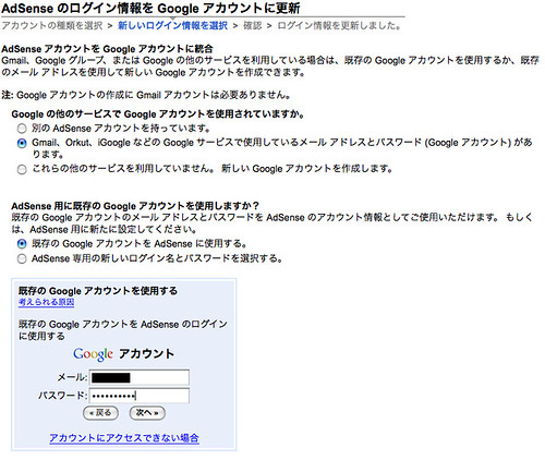 AdSense Google Account 4/6