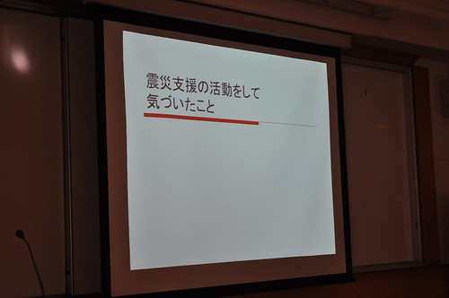 Dr Maruyama presented the notification of the biggest quake here in Japan_2