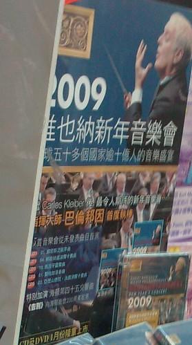 新年音樂會宣傳看板 錯漏百出