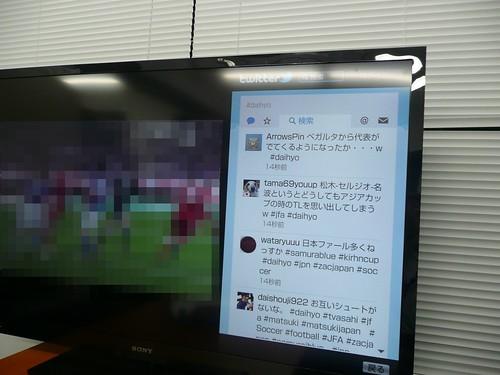 サッカー見ながらTwitter