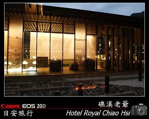 Hotel Royal Chiao Hsi_2007_1227_172838.jpg