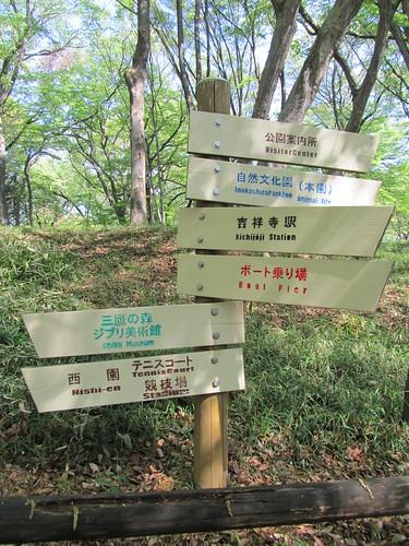 Sign in Inokashira Park