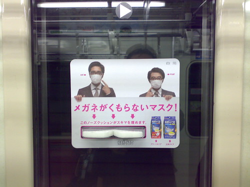 Japanese mask ad