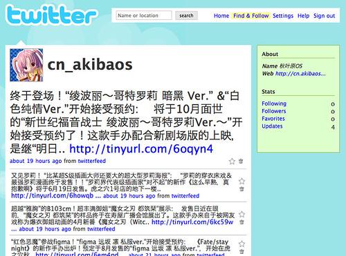 秋叶原OS Twitter出張所