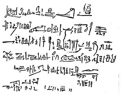 hieratic 1