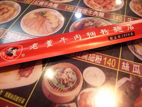 老董牛肉細粉麵店:��