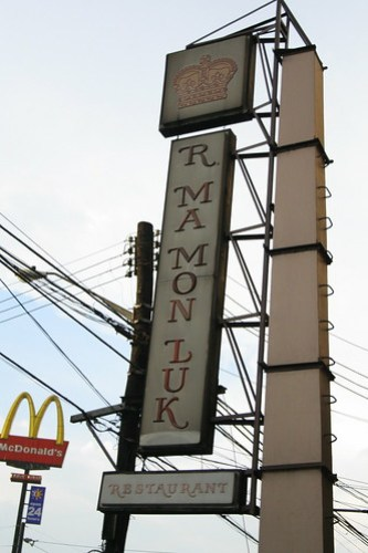 Ma Mon Luk at Quezon Ave.