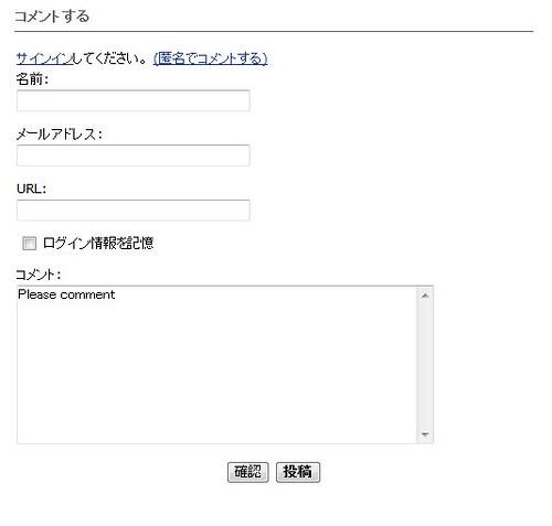 ブログコメント欄 by you.