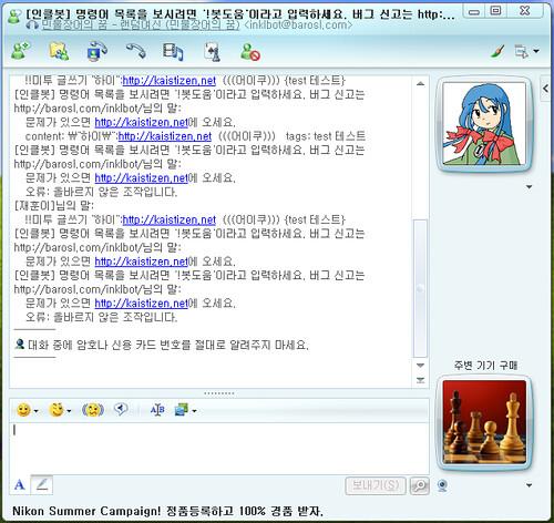인클봇 MSN