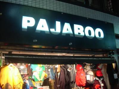 Pajaboo