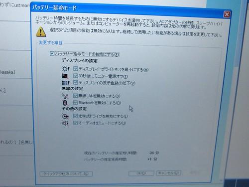 ThinkPad T400 バッテリー延命モード