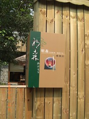 明治宇森抹茶專賣店