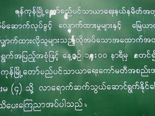 Caligraf�a birmana