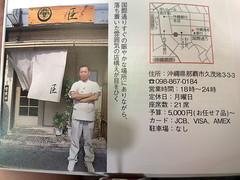 okinawa雜誌上看到的傳說職人資訊:臣 料理店
