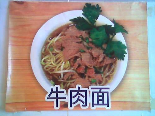 Sibu Yi Shiang beef noodles