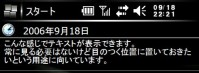 tm_20060918_2