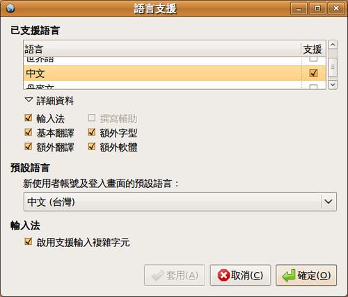 screenshot_語言支援