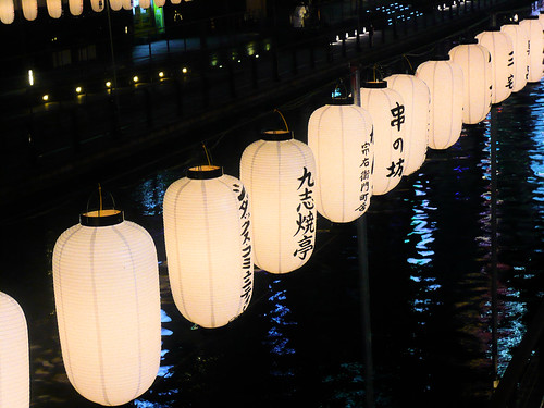 Lanterns on Dotomborigawa