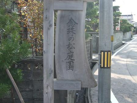 念珠の松庭園入口看板