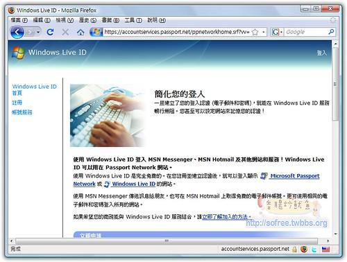 利用自己的信箱來申請MSN-14