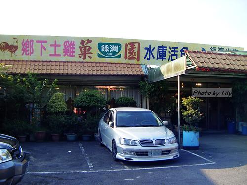 大溪菓園活魚土雞餐廳。