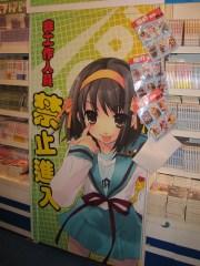 角川書店.禁止進入?