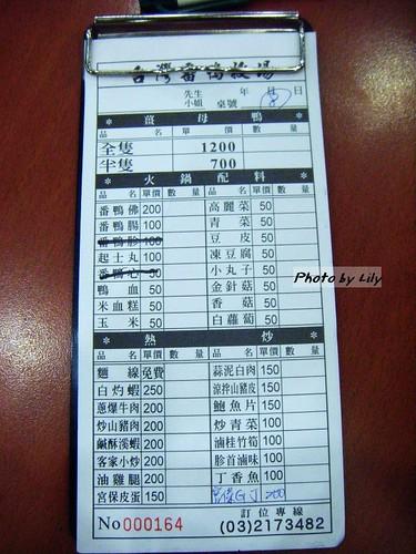 台灣番鴨牧場的菜單
