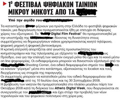 Digital_movie_fest