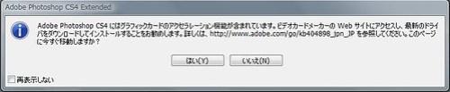 PhotoShopのGPUの件 by you.