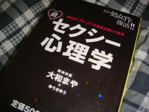 セクシー心理学 by you.