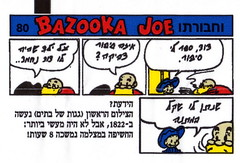 Bazooka Joe Hebrew