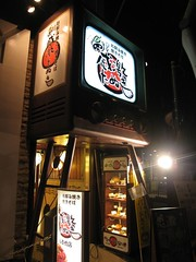 「感激」大阪燒店