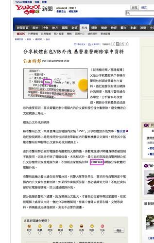 分享軟體出包?_防外洩 基�要�刪除家�資料-Yahoo!奇摩新聞