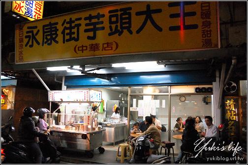 [南機場夜市]*永康街 芋頭大王 (芋香濃郁。口感黏密)   Yukis Life by yukiblog.tw