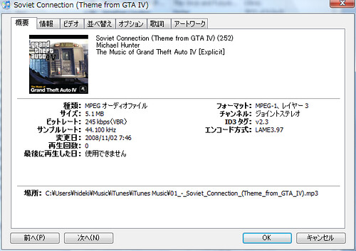 MP3 information of the music downloaded from Amazon MP3