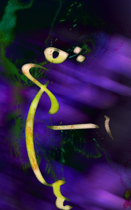 Nomenclature (c) Sarah Badr 2008 shbadr.wordpress.com