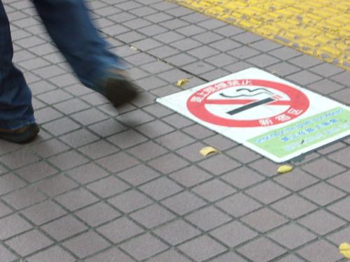 No smoking outdoors, Shinjuku, Tokyo