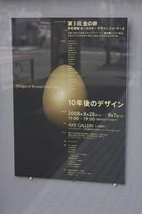 第3回金の卵