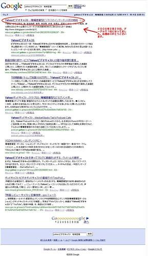 「Yahooビデオ�ャスト 地域密着」で検索したところ、グーグルで1位に!