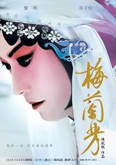 梅�芳 Mei Lanfang