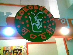 Kokoberry sign