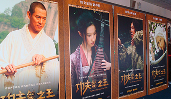 Theater display