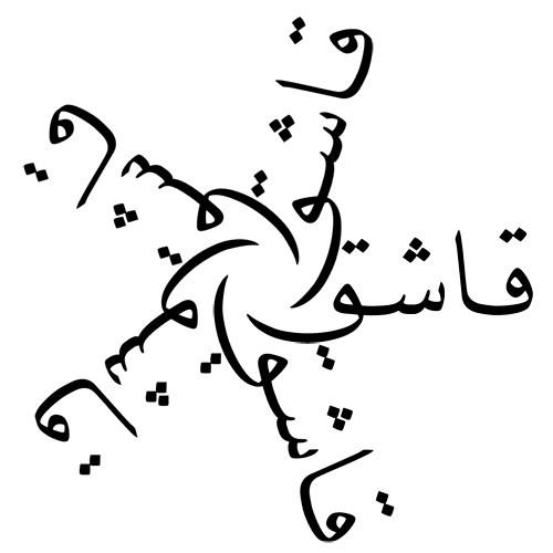 Check out my Arabic and Persian (Farsi) Tattoo Design.