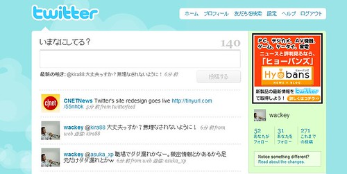 TwitterのUI by you.