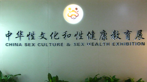 Sex culture museum