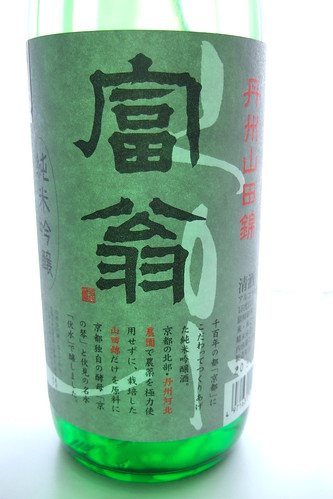 Fu-ou (rich old man) junmai ginjo