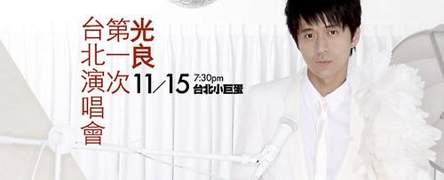 光良 第一次 台北演唱會