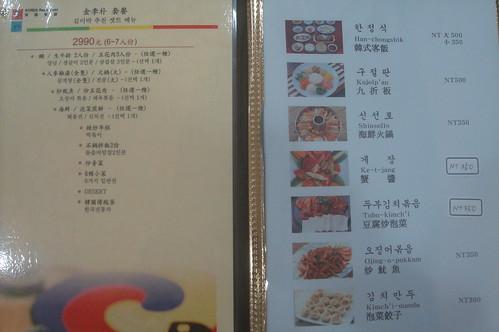 韓國餐廳_金李朴 菜單 1