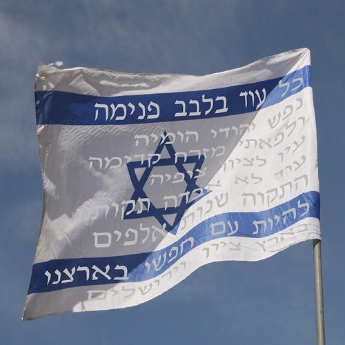 HaTikvah Flag